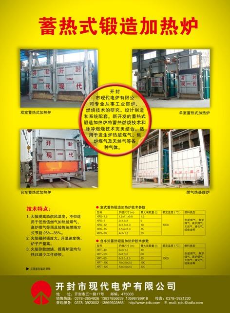 恩欧凯自动化_开封市现代电炉有限公司